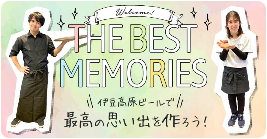 伊豆高原ビールで最高の思い出を作ろう!