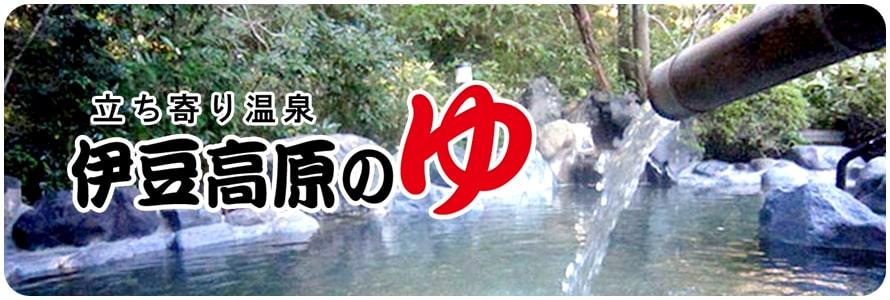 日帰り温泉伊豆高原の湯
