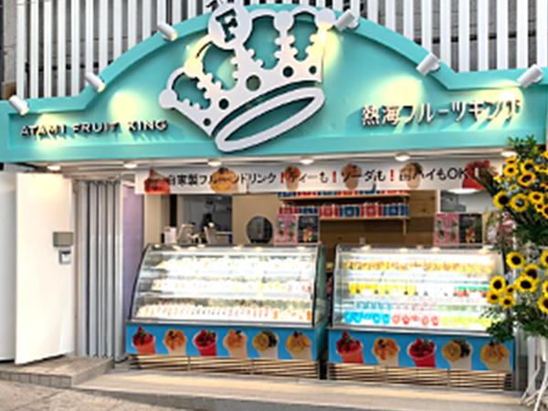 <span>熱海フルーツキング</span> 平和通り店